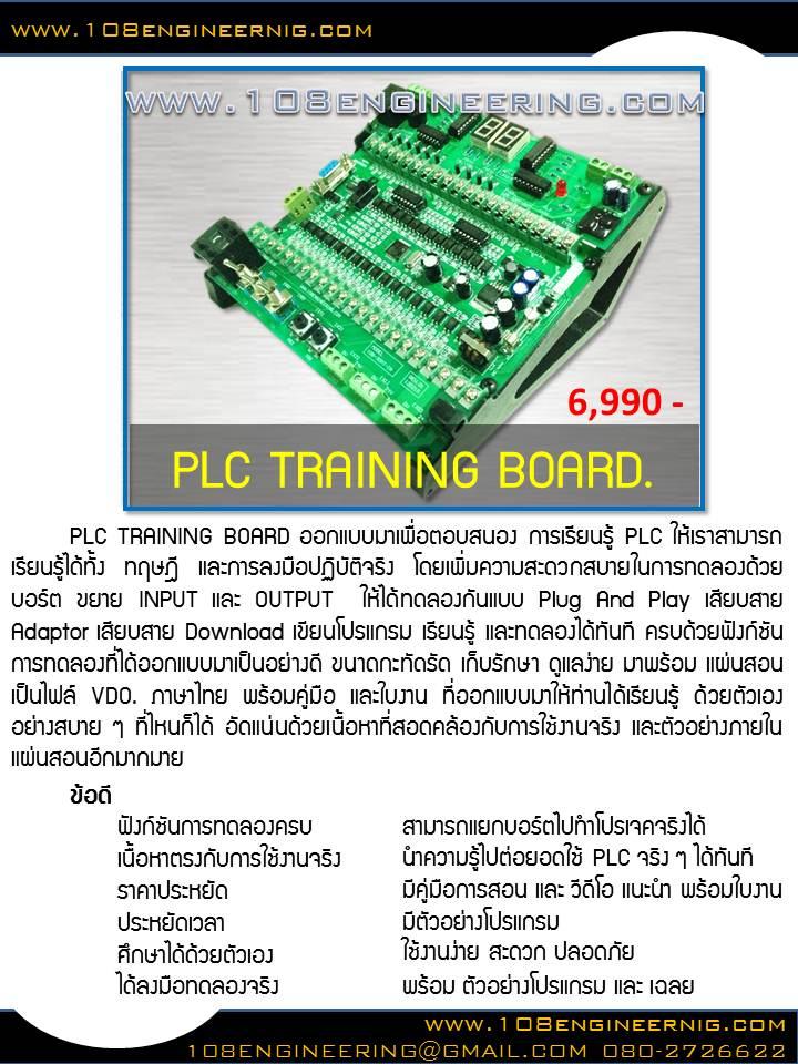 PLC Training Kits