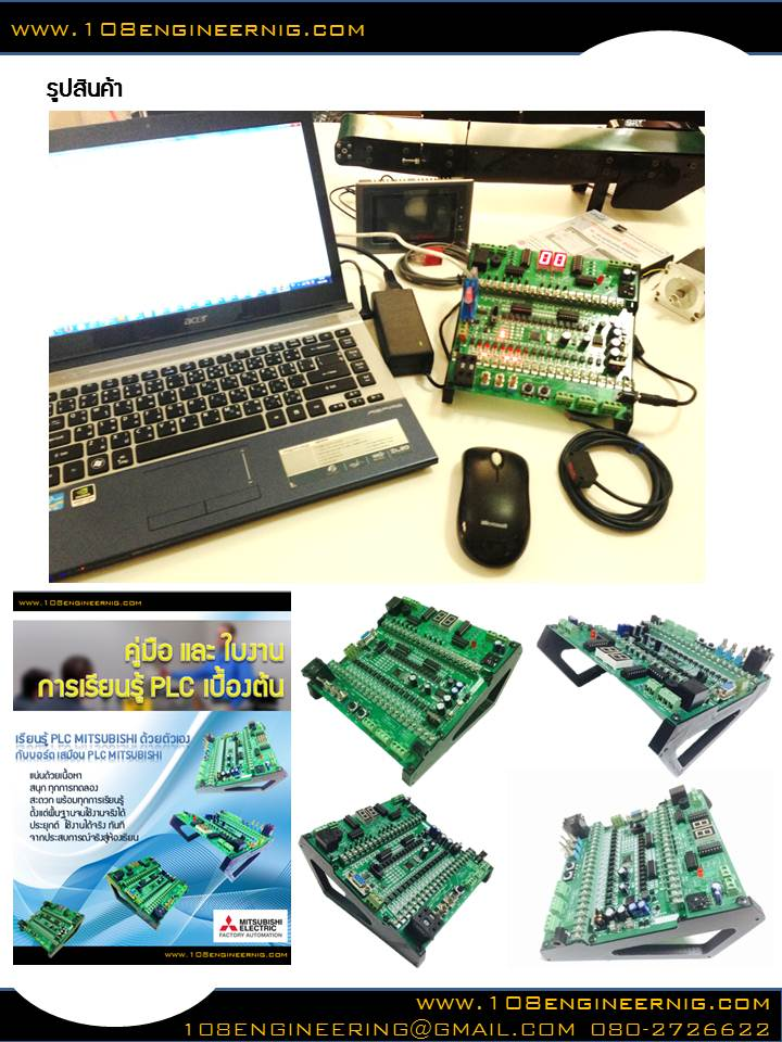 PLC Training Kits